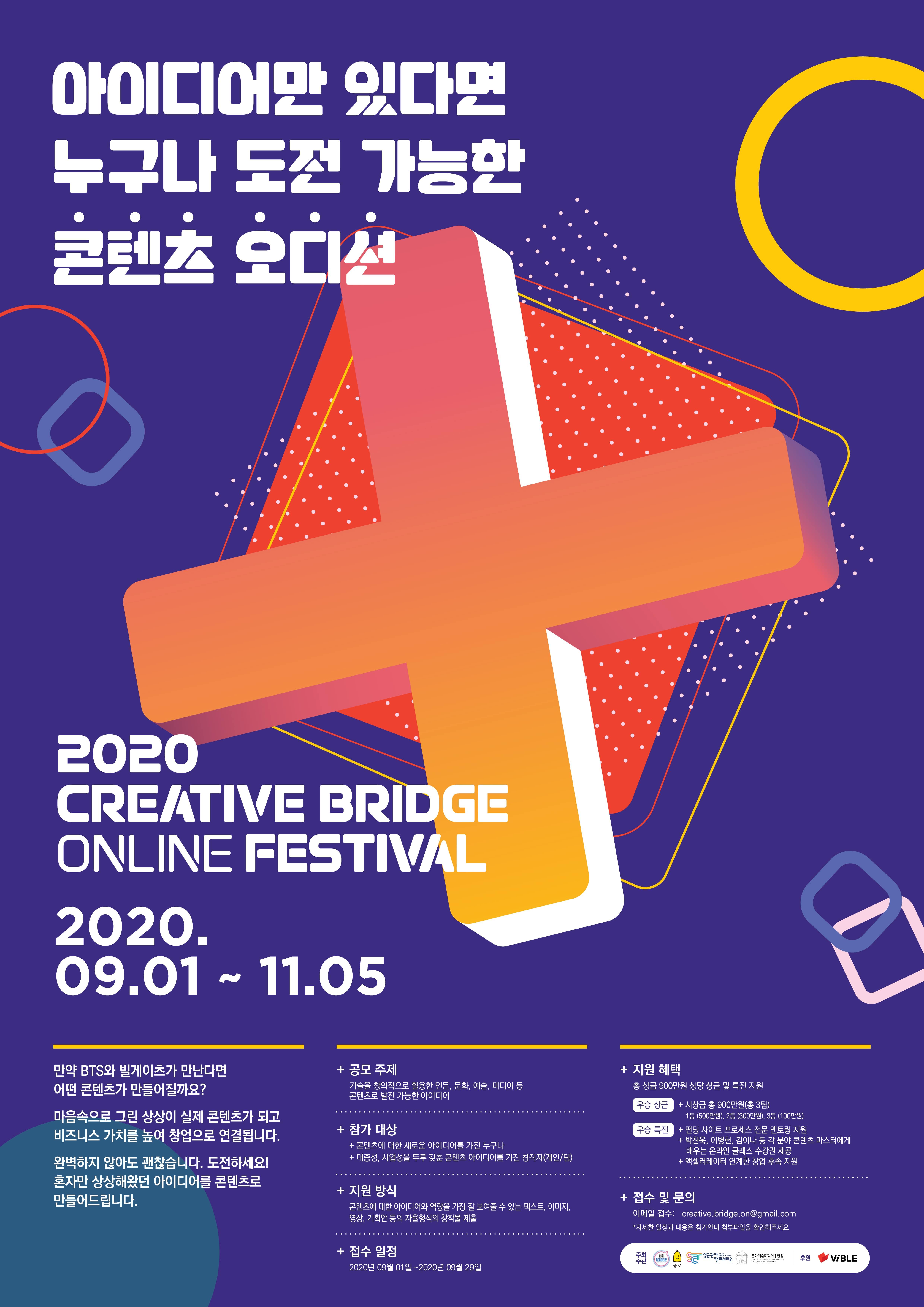 [접수기간연장] 아이디어만 있다면 누구나 도전 가능한 콘텐츠 오디션 [2020 Creative Bridge Online Festival]