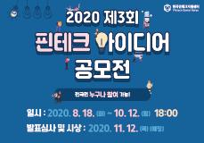 2020 제3회 핀테크 아이디어 공모전