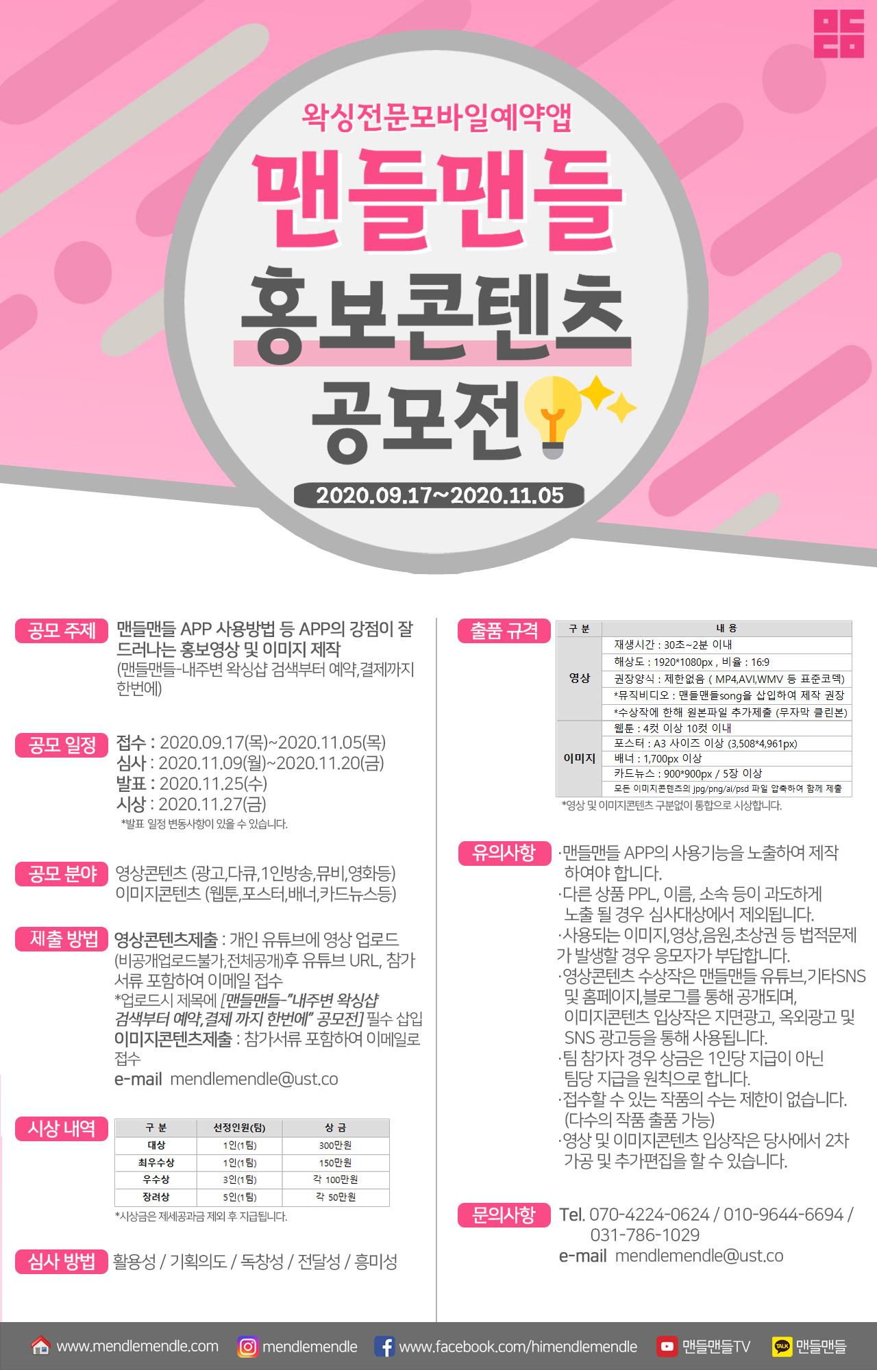 """왁싱 전문 예약앱 """"맨들맨들"""" 홍보 콘텐츠 공모전"""