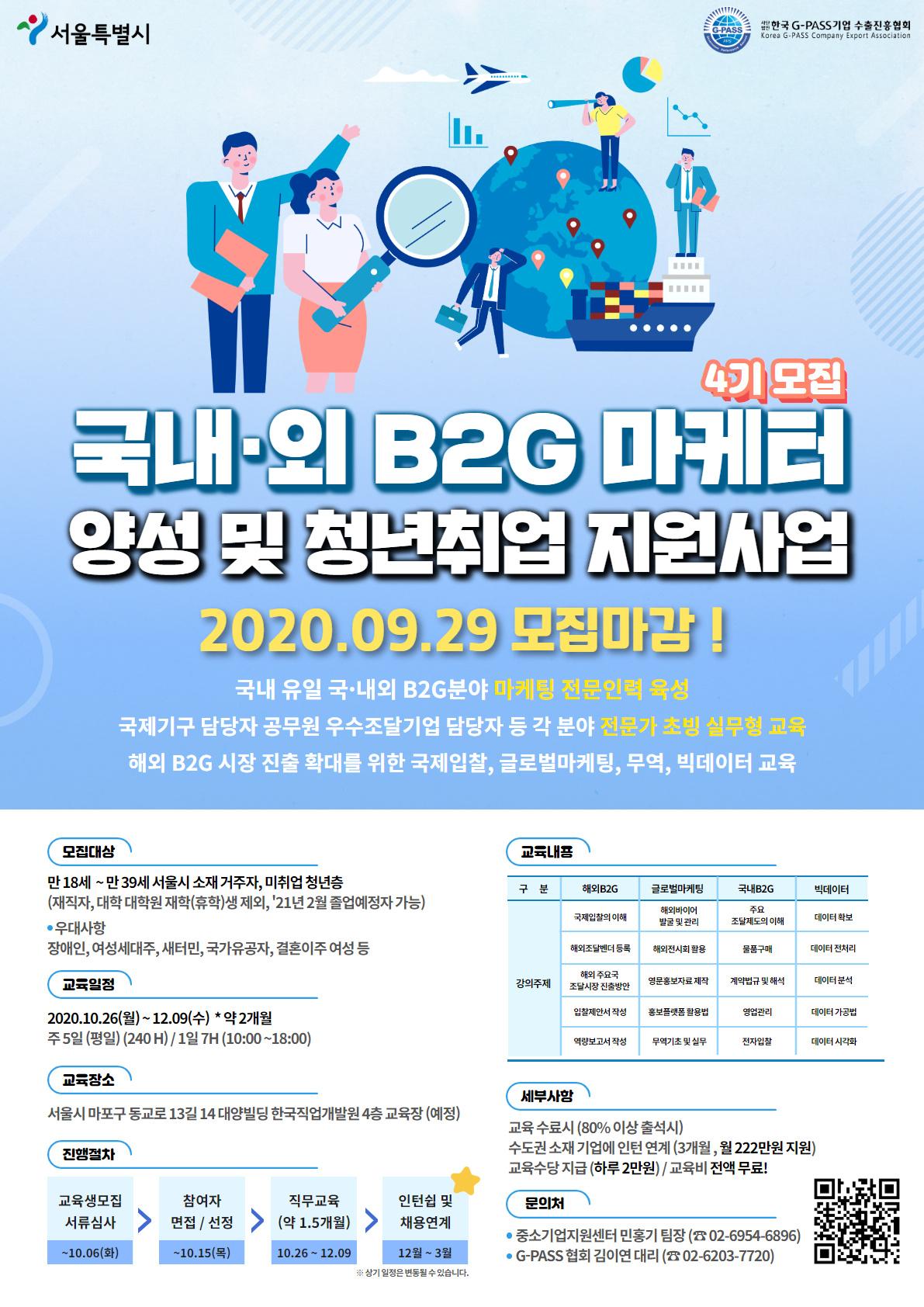 [서울시 뉴딜일자리] 국내외 B2G 마케터 양성 및 취업지원사업 4기 모집