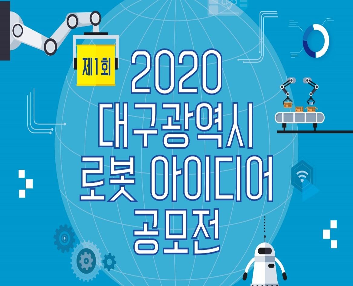 제1회 2020 대구광역시 로봇 아이디어 공모전