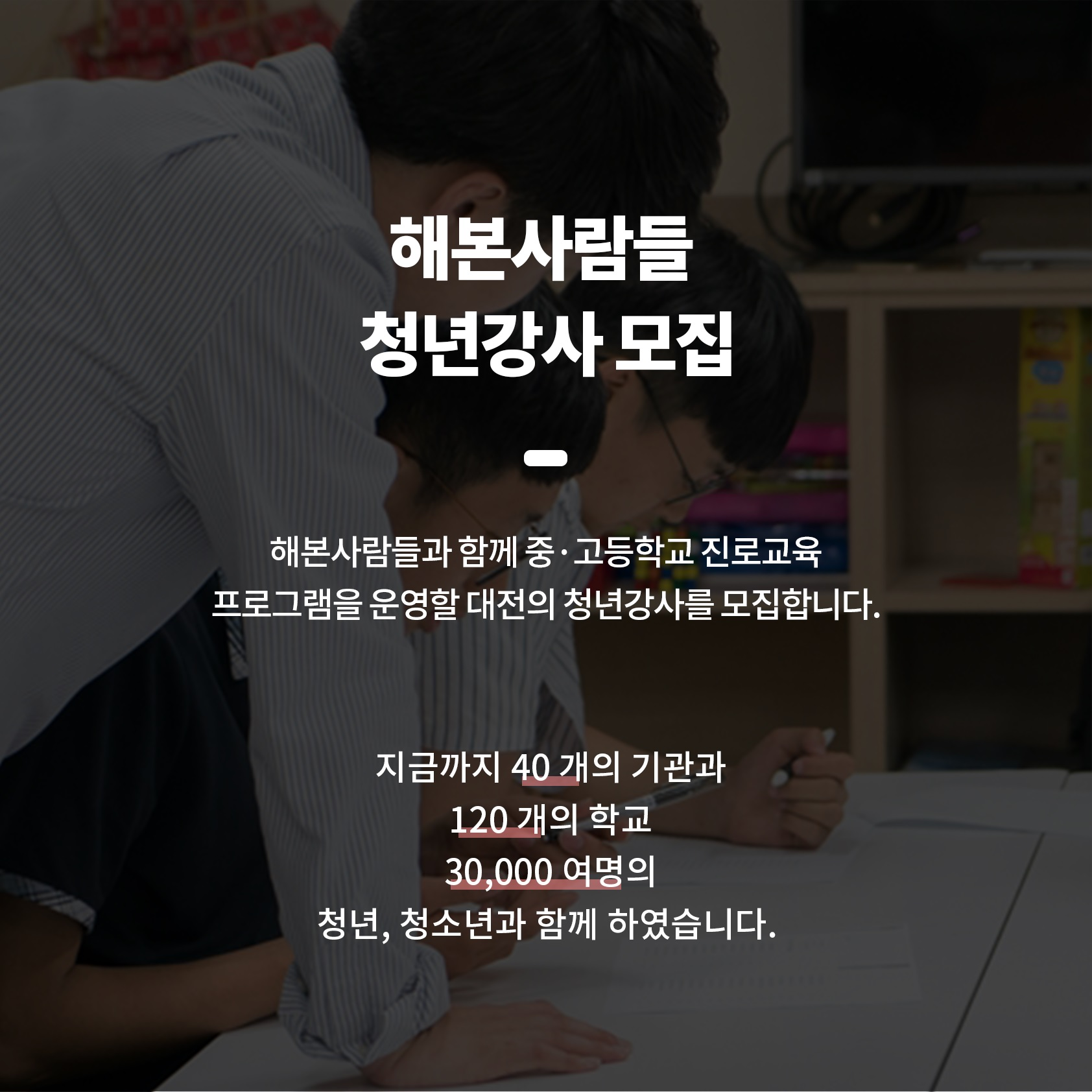 [대전] 2020 해본사람들 청년강사 모집(~9.29)