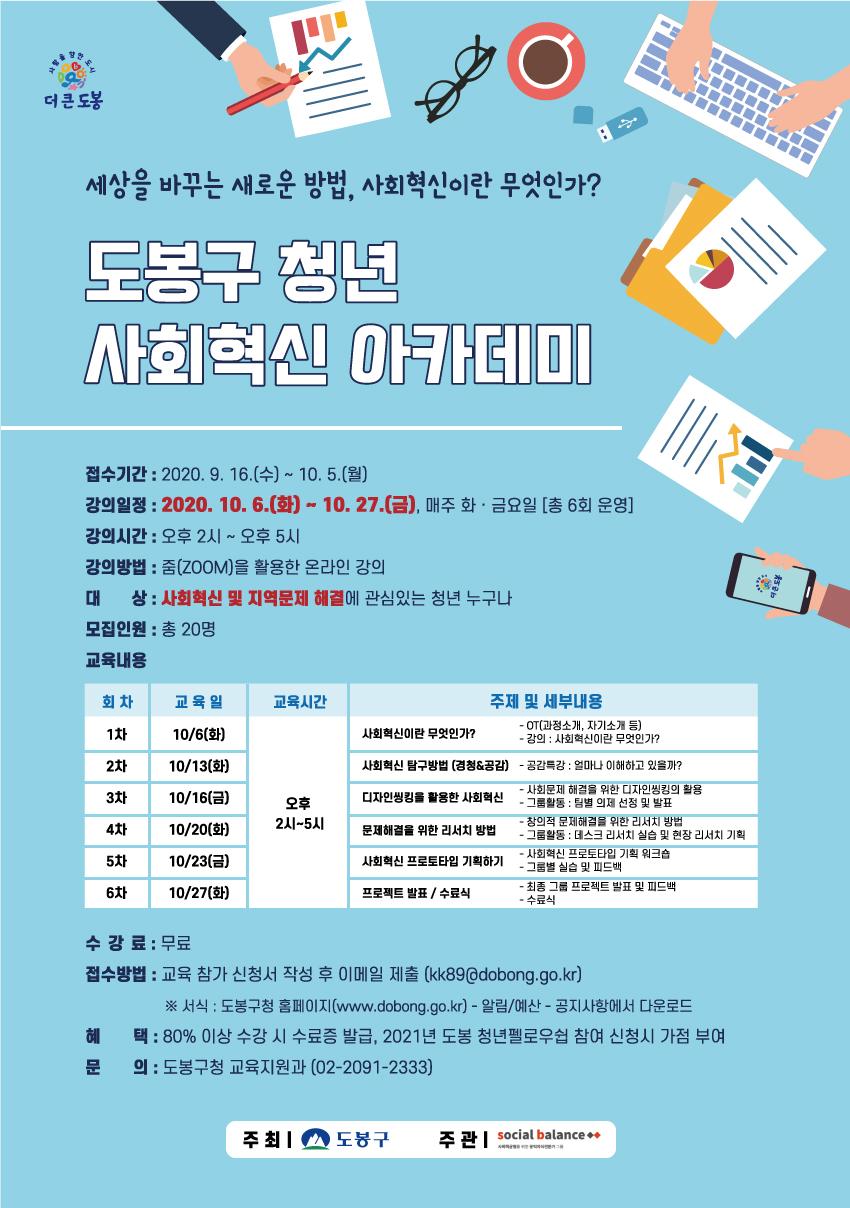 도봉구 청년 사회혁신 아카데미 교육 참가자 모집