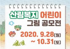 2020 산림복지 어린이 그림 공모전