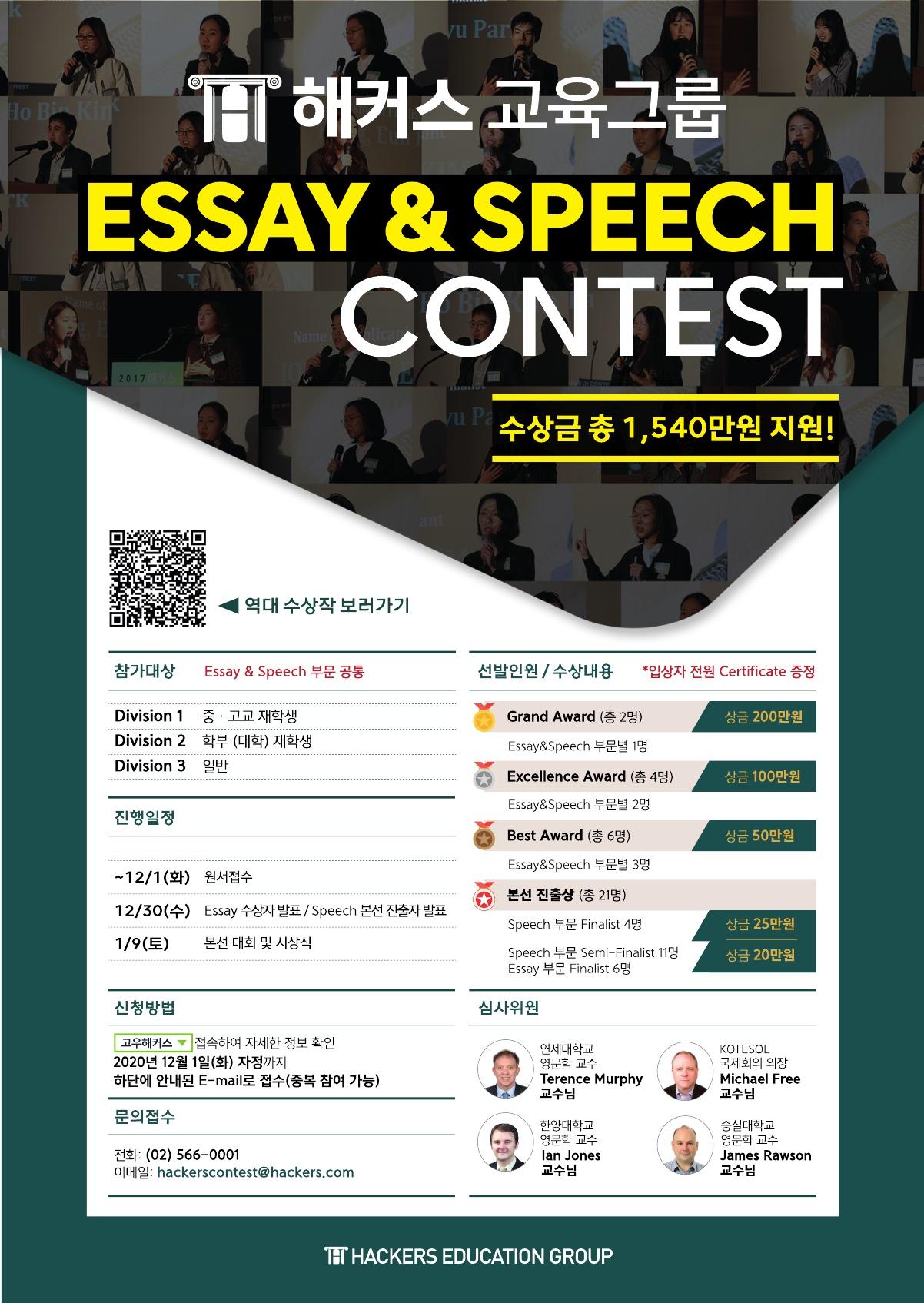 2020 해커스 Essay&Speech Contest