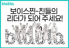 [blabla] 오디오 커뮤니티, 블라파티 리더 모집