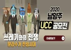 2020년 남양주 UCC 공모전 ≪쓰레기와의 전쟁 - 분리수거 전성시대≫