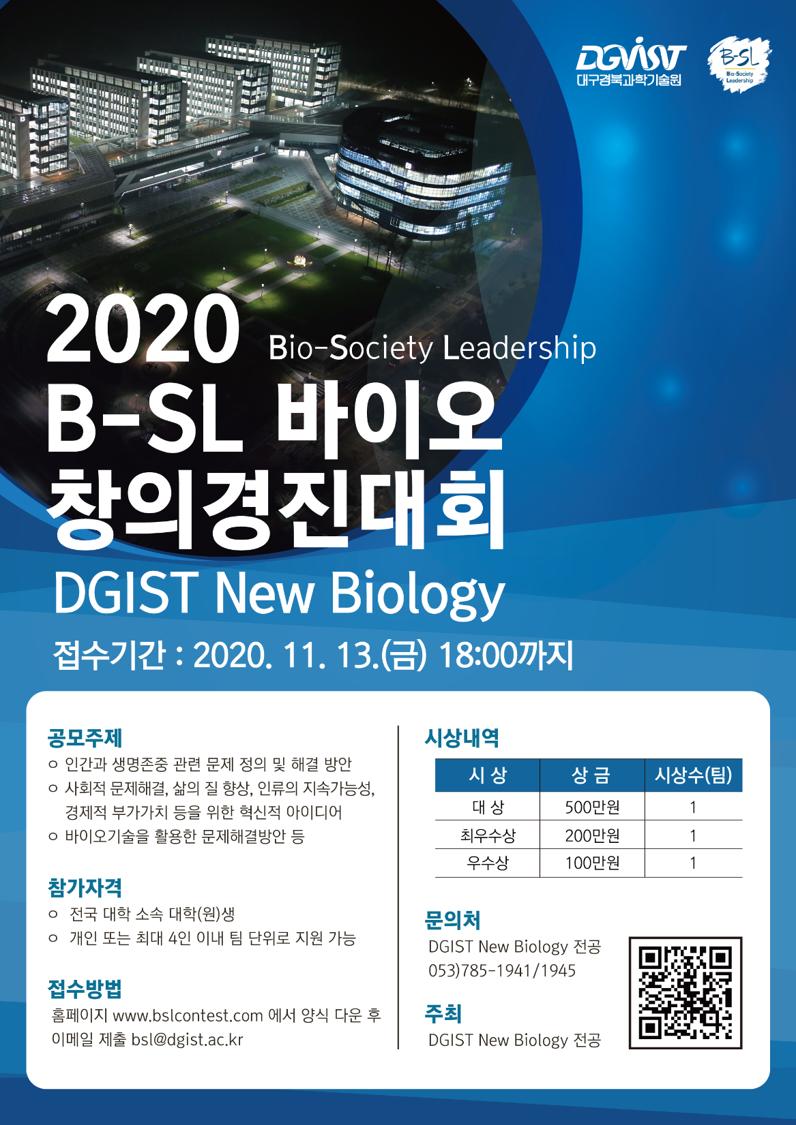 2020 DGIST 뉴바이올로지 B-SL 바이오 창의경진대회?