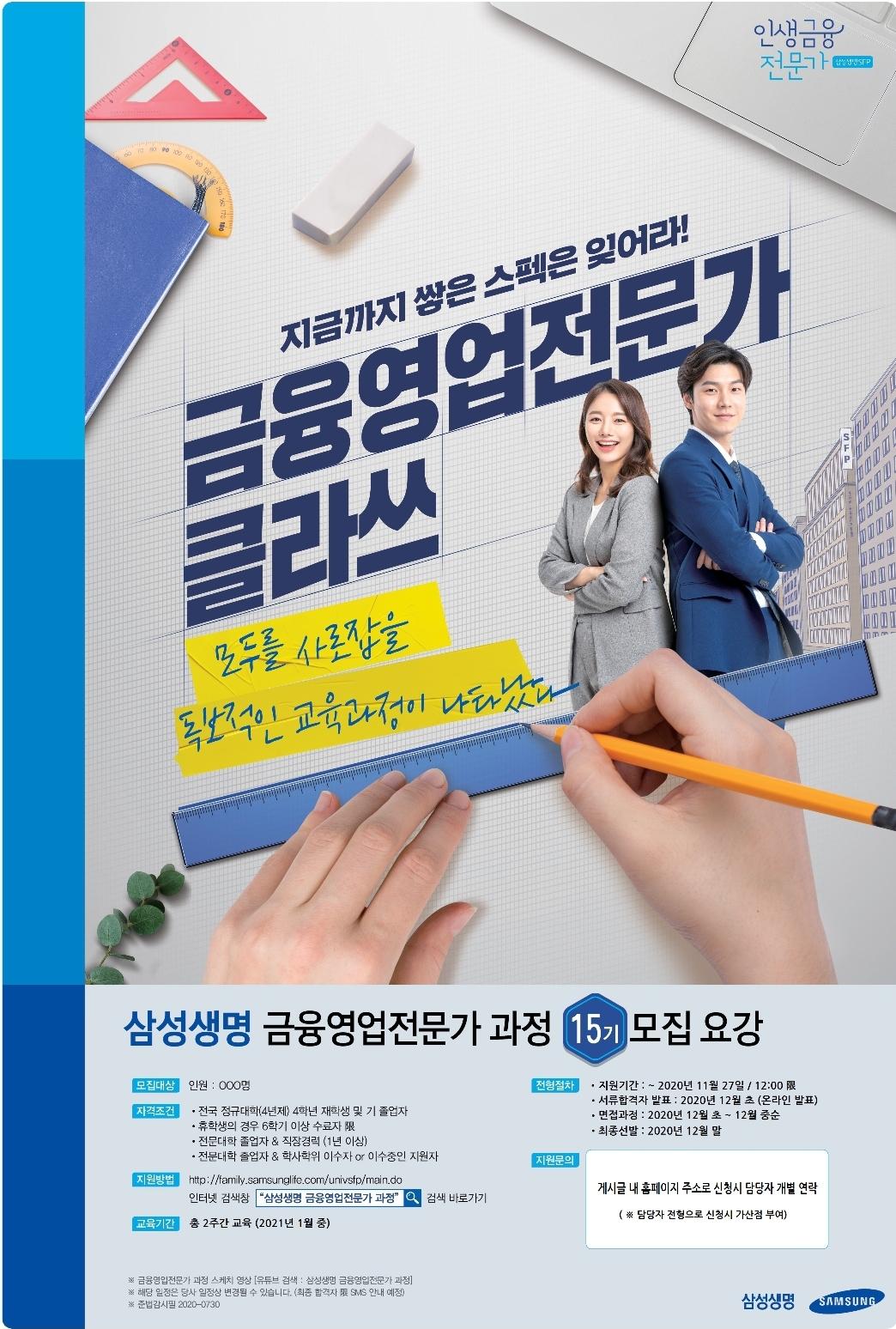 <삼성 금융전문가과정 15기 안내>
