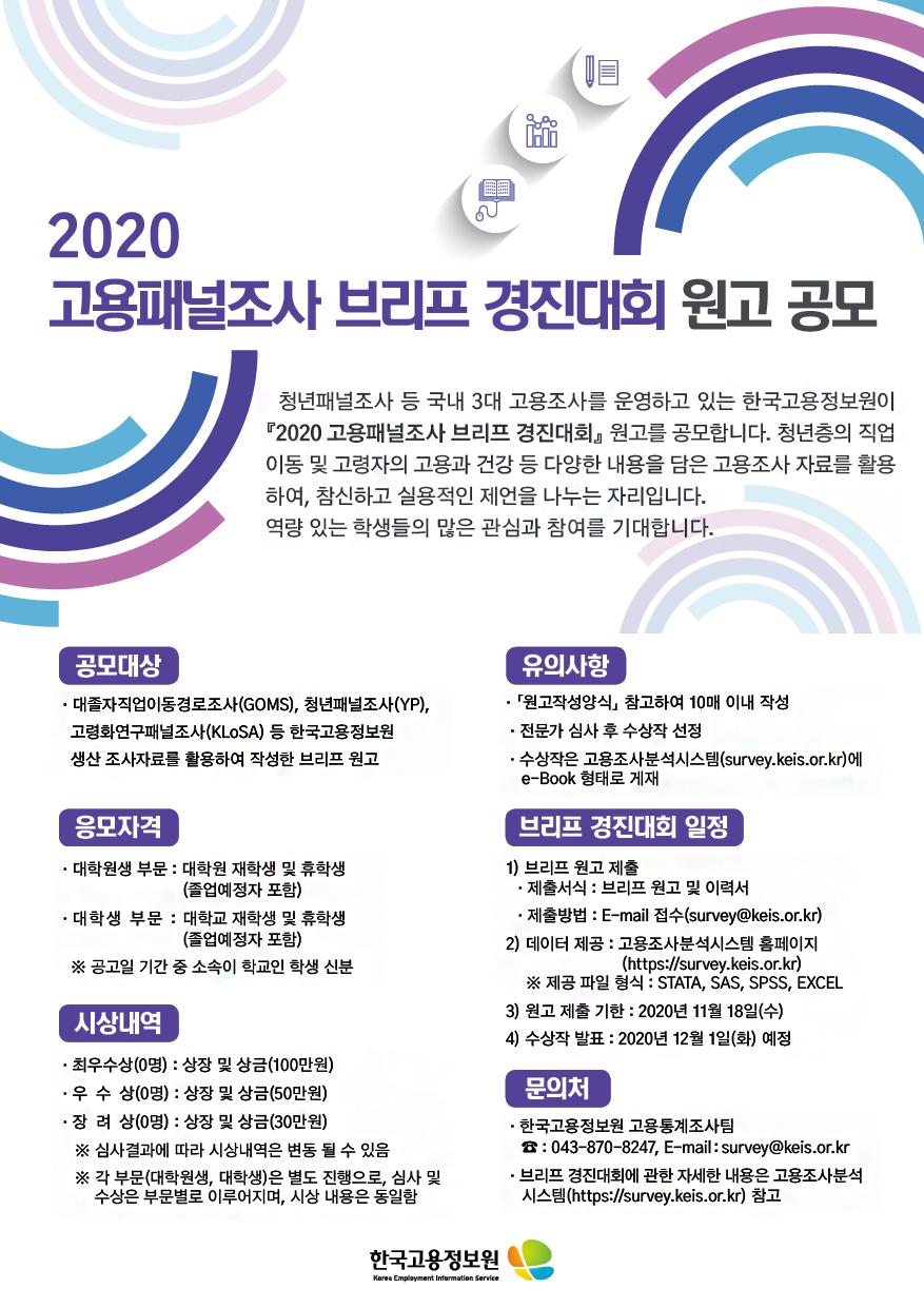 2020 고용패널조사 브리프 경진대회 이력서