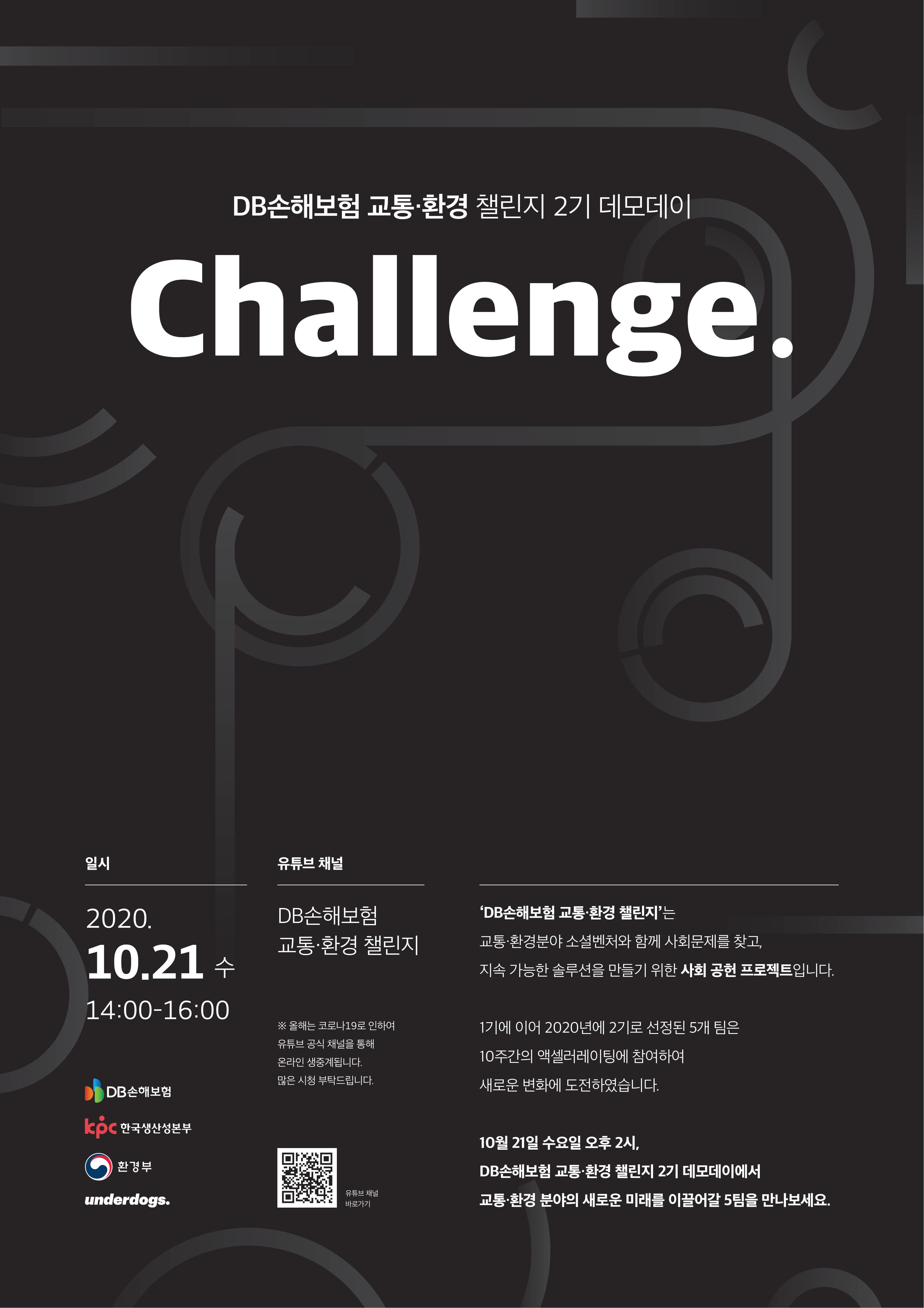 `DB손해보험 교통·환경 챌린지 2기` 온라인 데모데이 개최(10/21)