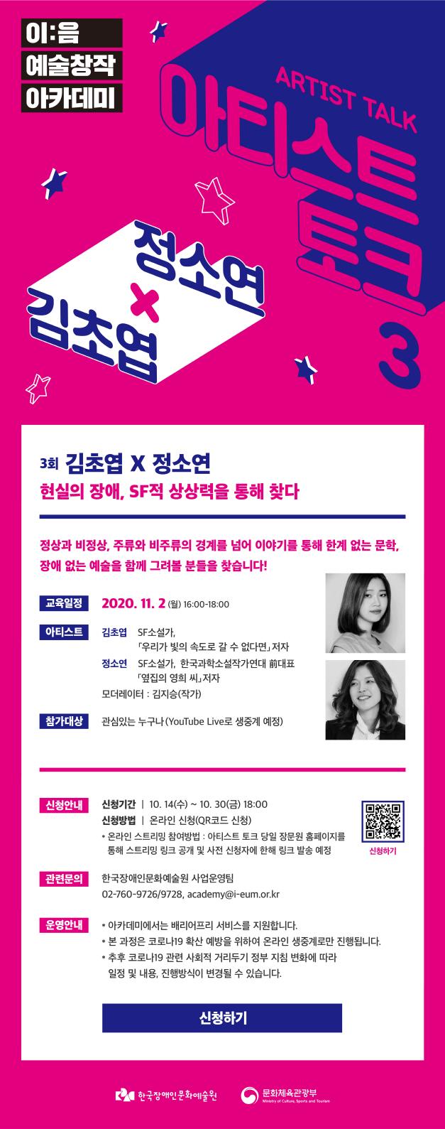 [이:음 아카데미] 아티스트 토크 3회 김초엽 X 정소연?(10/14~10/30)
