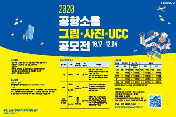 2020 공항소음 그림·사진·UCC 공모전(~12/04)