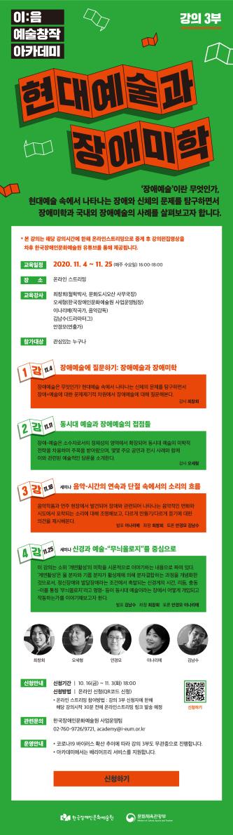 [이:음 아카데미] 강의 3부 - 현대예술과 장애미학?(10/16~11/3)