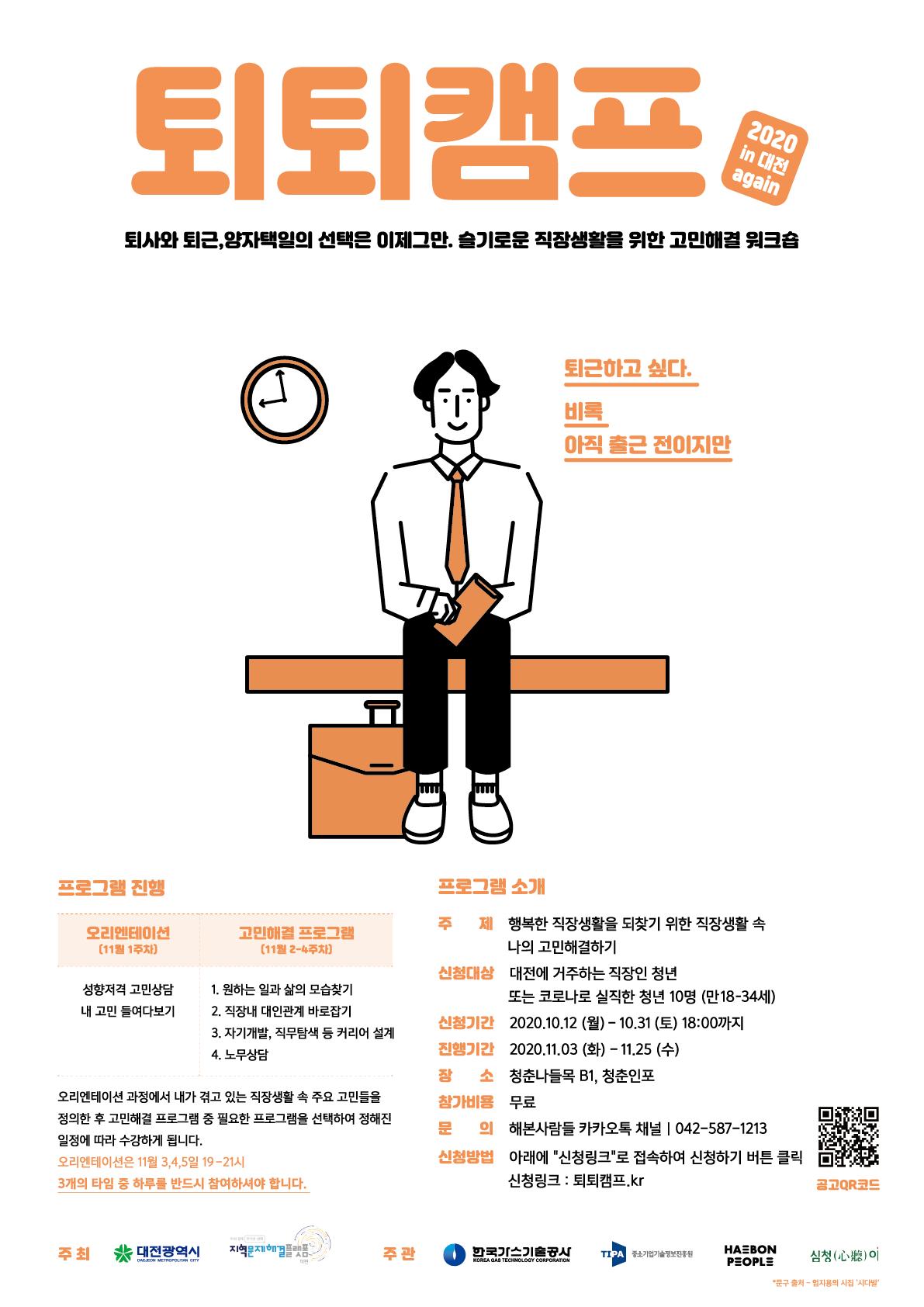 2020 퇴퇴캠프 in 대전 again