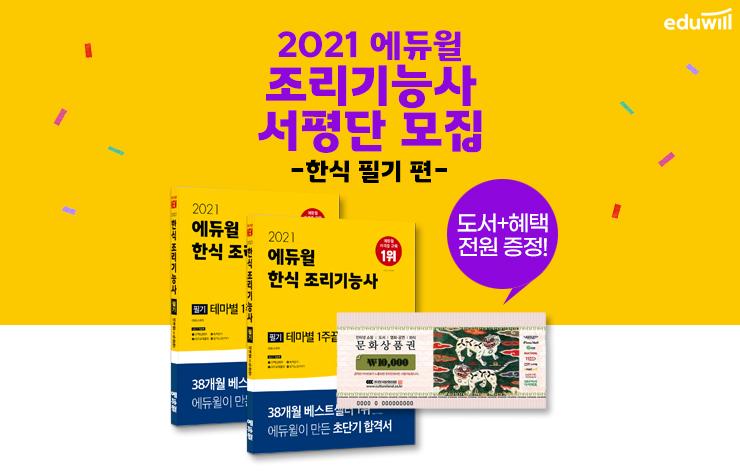 2021 에듀윌 한식 조리기능사 필기 서평단