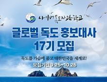 [반크&경상북도]글로벌 독도홍보대사 17기 모집(~10/26)