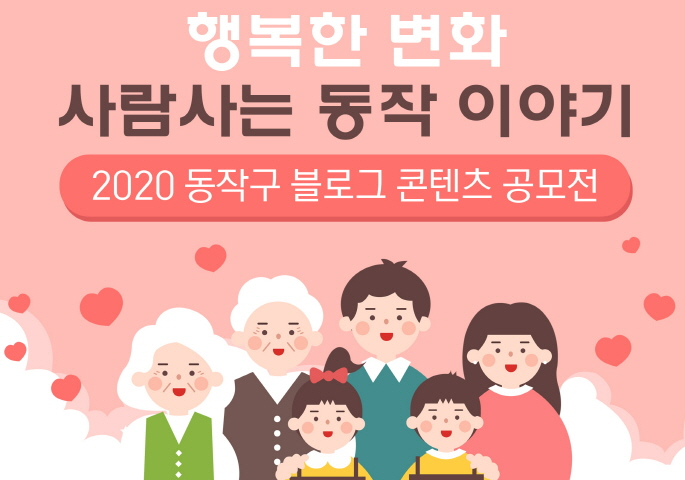 2020. 동작구 블로그 콘텐츠 공모전
