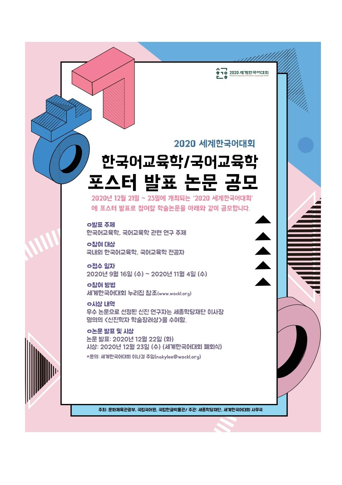 2020 세계한국어대회 『2분과 한국어교육학/국어교육학 포스터 발표 논문』 ※공모기간 연장 안내※