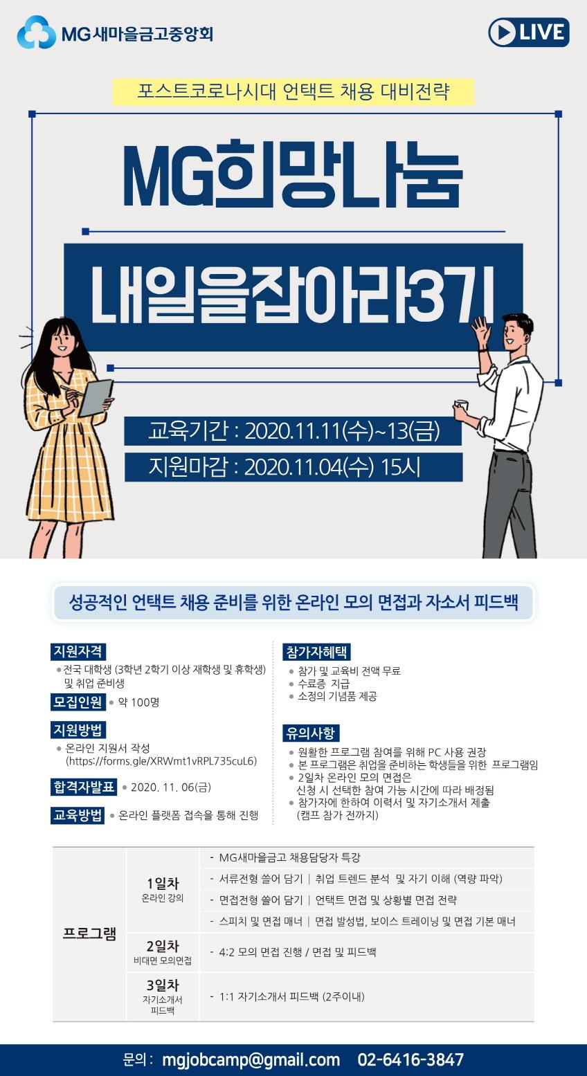 MG희망나눔 내일을 잡[JOB]아라 3기