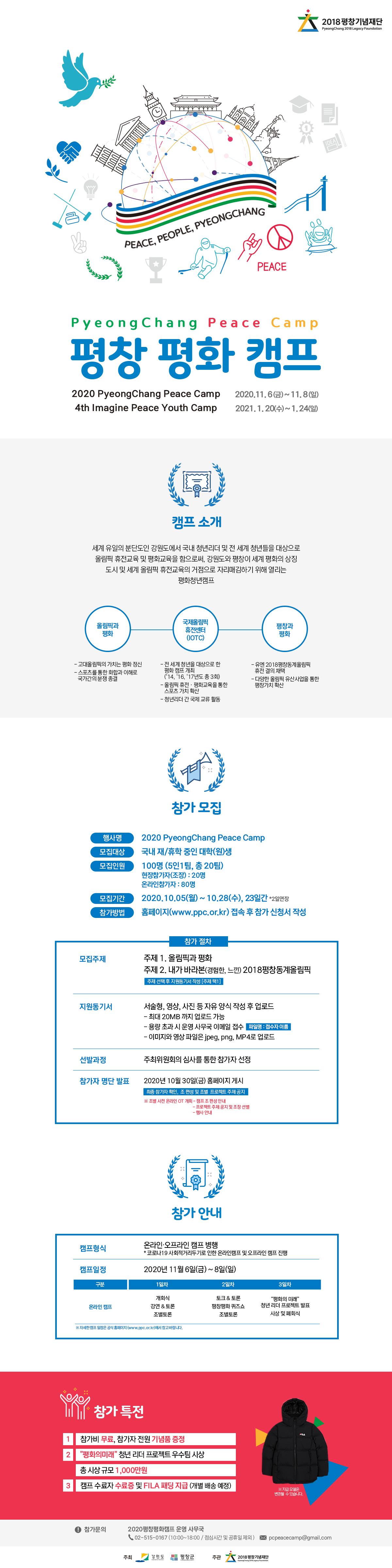 [강원도, 평창군, 2018평창기념재단] 평화의 미래 청년리더 프로젝트 (~10/28)