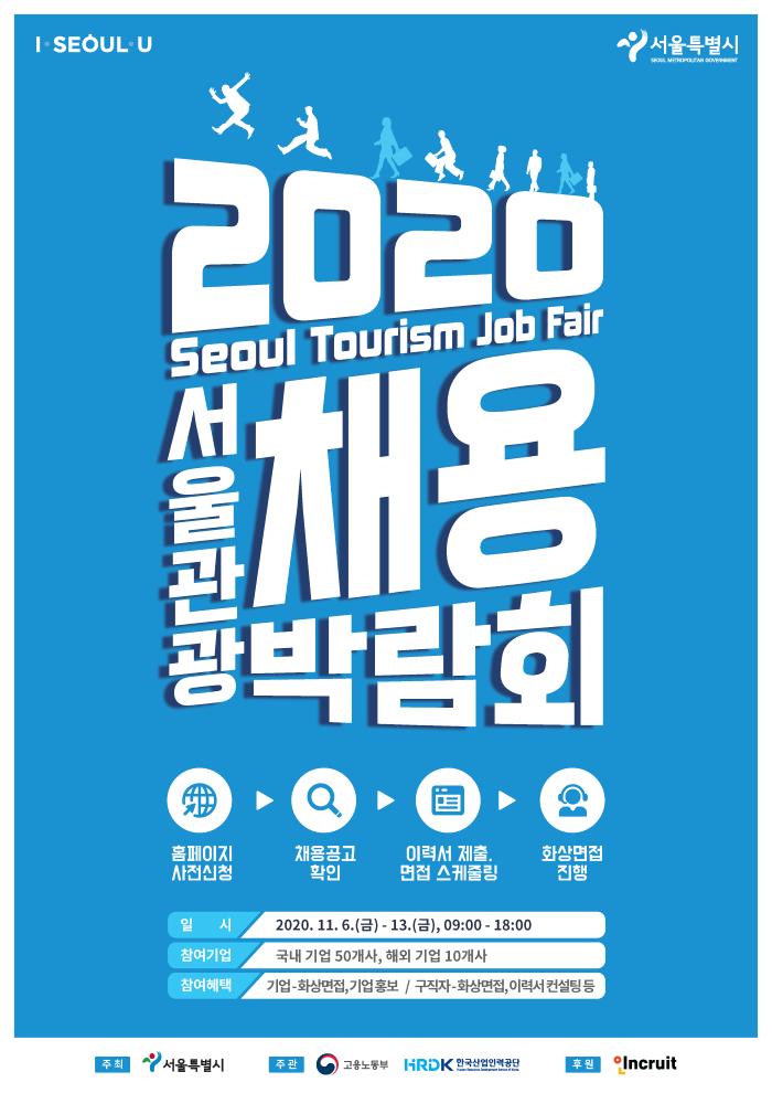 2020 서울관광 채용 박람회