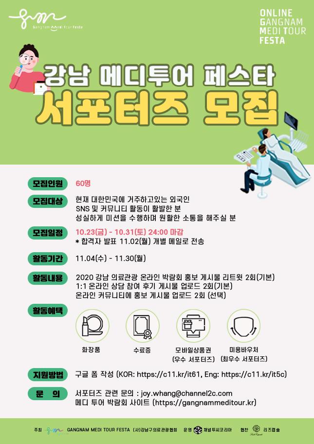 강남 메디투어 페스타 서포터즈