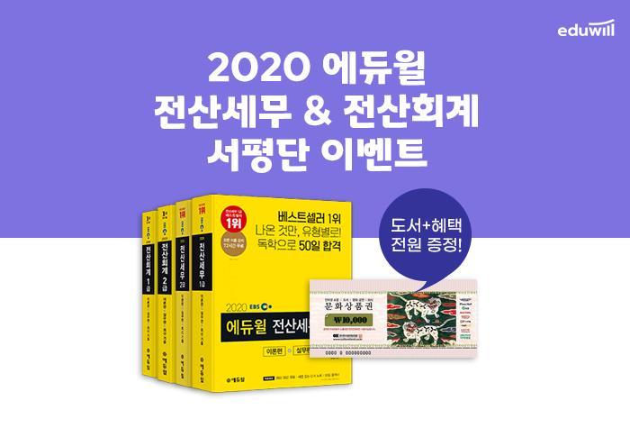 2020 에듀윌 전산세무·전산회계 서평단 모집 (~11/01, 일)
