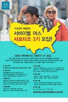 2020 서바이벌 어스 서포터즈 3기 모집