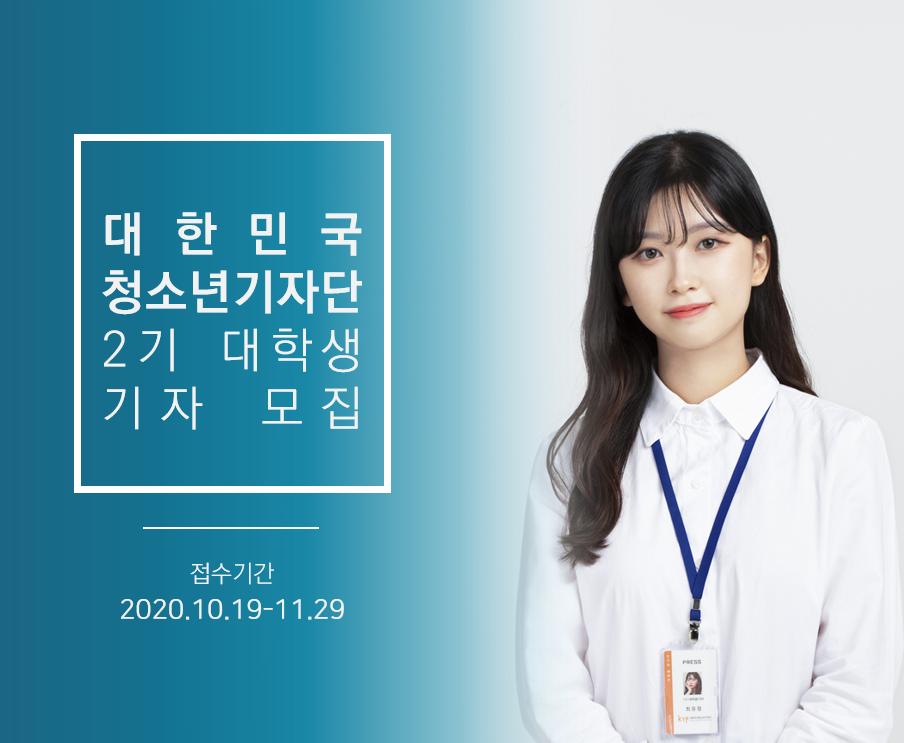 대한민국청소년기자단 2기 대학생기자 모집