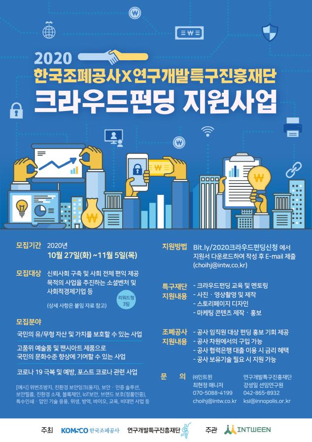 2020 한국조폐공사 X 연구개발특구진흥재단 크라우드펀딩 지원사업