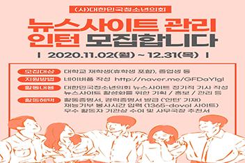(사)대한민국청소년의회 뉴스사이트 관리인턴 모집