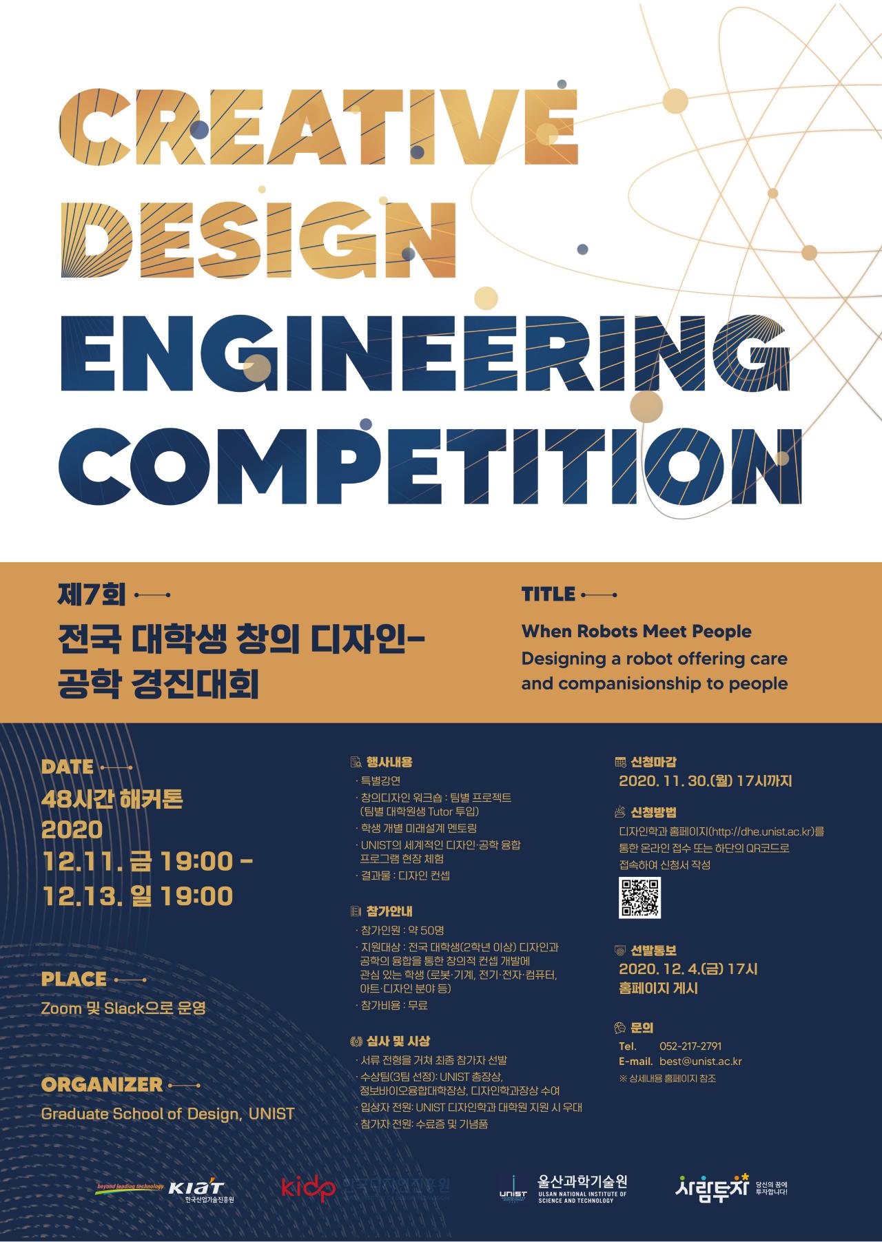 제7회 전국 대학생 창의디자인-공학 경진대회