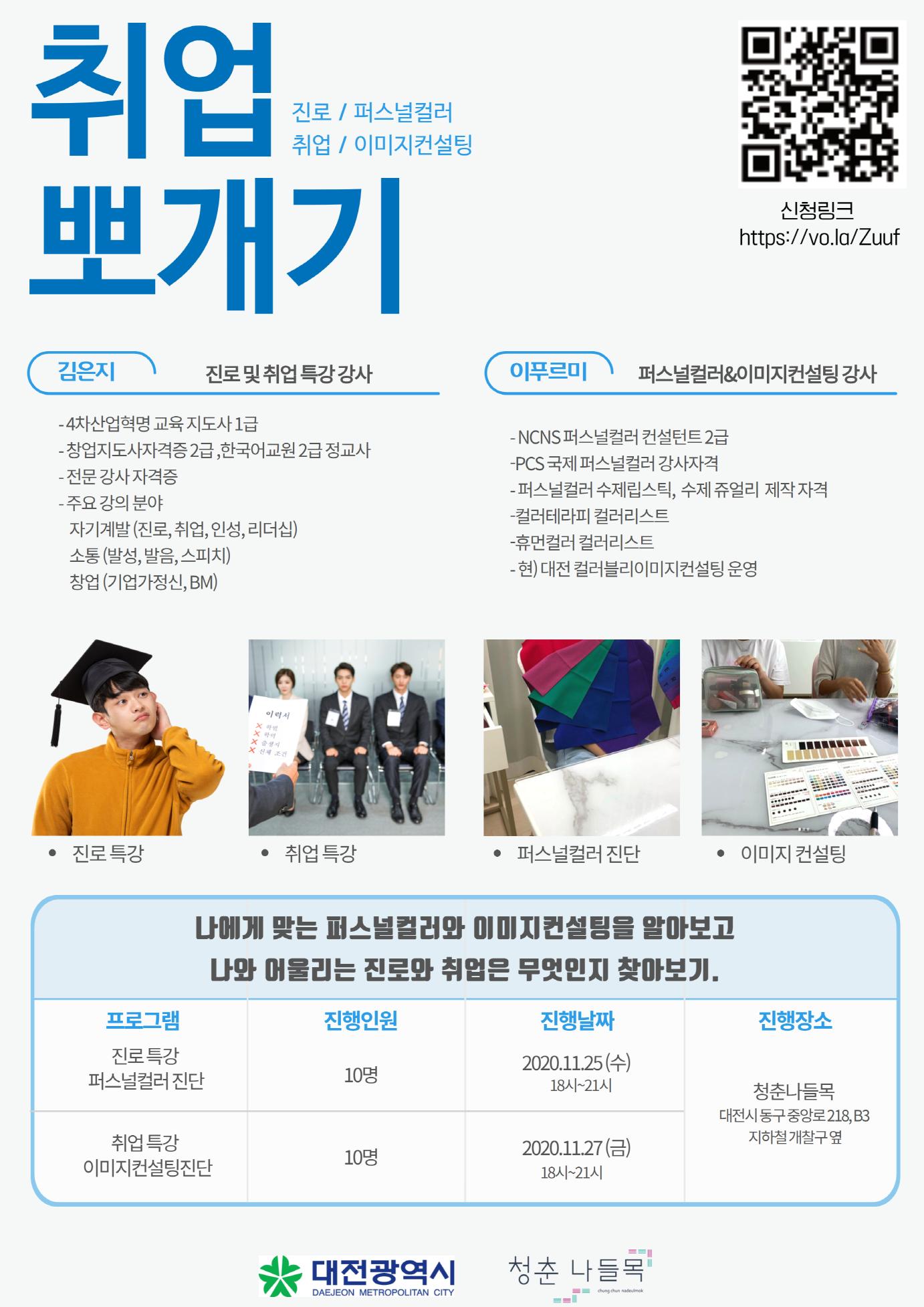 취업뽀개기 : 진로&퍼스널컬러(11월 25일) / 취업&이미지컨설팅(11월 27일)
