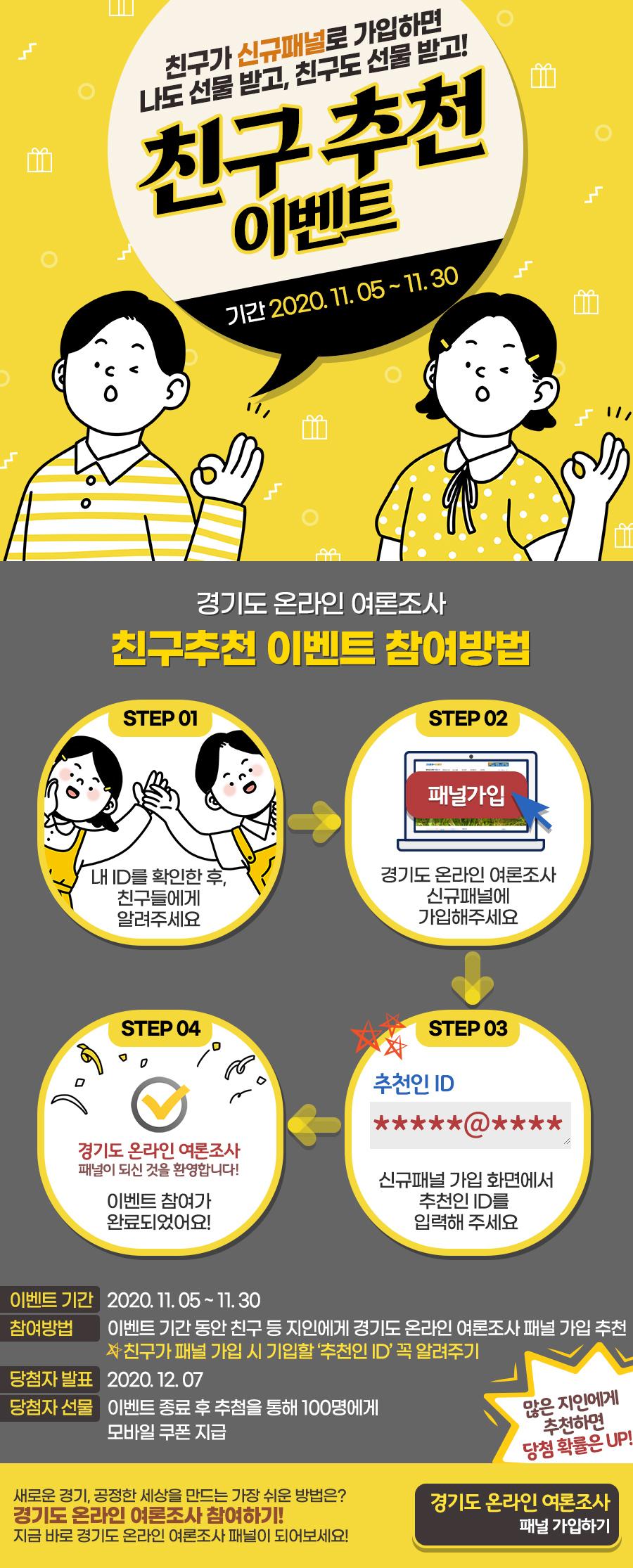 경기도 온라인 여론조사 친구추천 이벤트