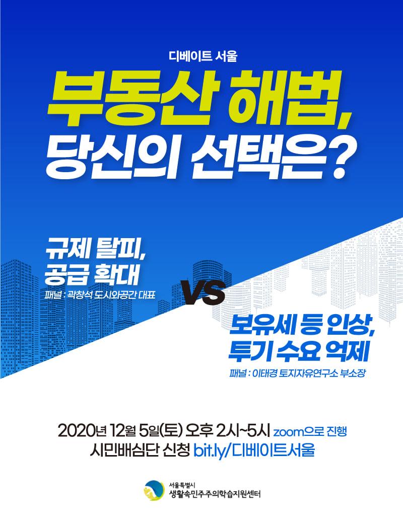 `디베이트 서울` 시민배심단 모집(온라인 진행)