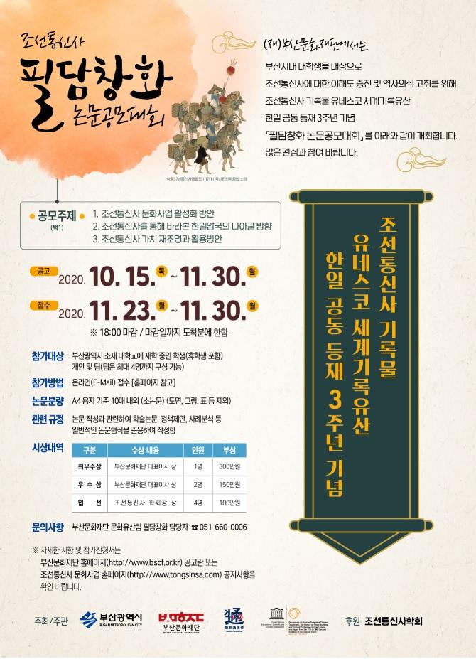 조선통신사 필담창화 논문공모대회