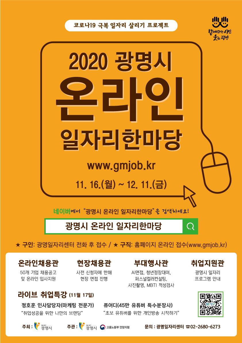 2020 광명시 온라인 일자리한마당
