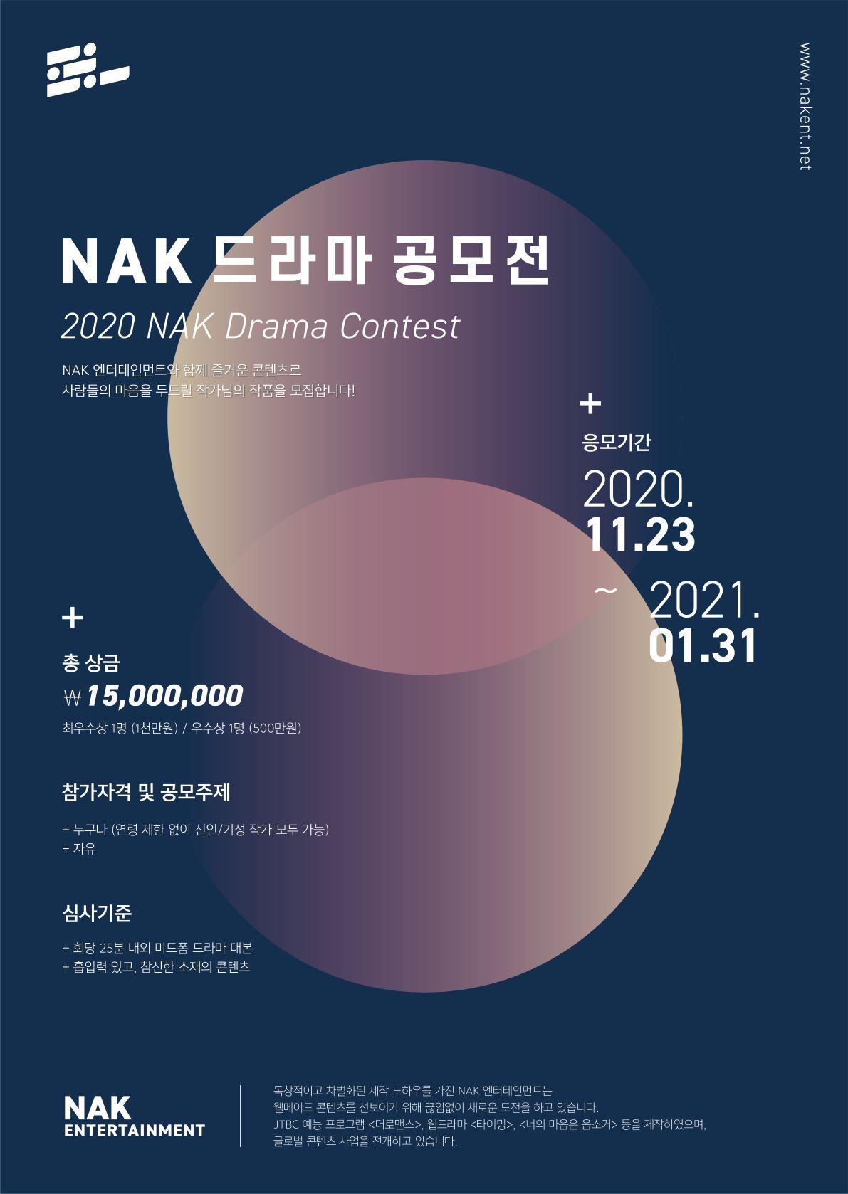 NAK 드라마 공모전