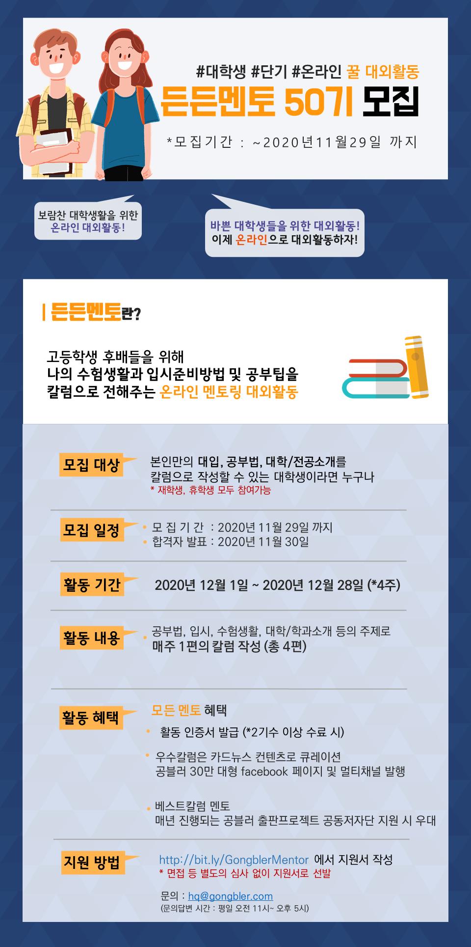 단기 온라인 멘토링 대외활동, 든든멘토 50기 모집 (~11/29)