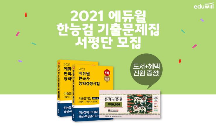 2021 에듀윌 한국사능력검정시험 서평단