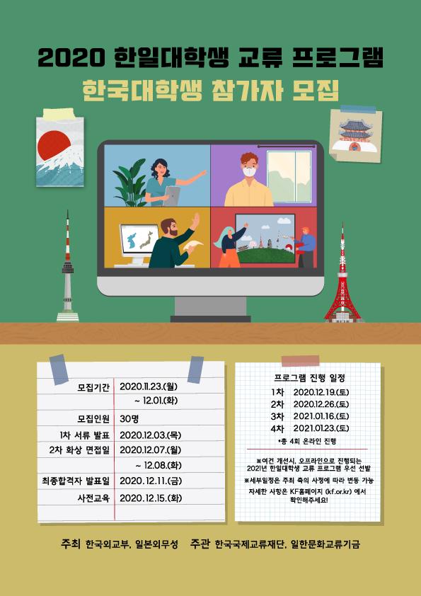 2020 한일대학생 교류 프로그램 한국대학생 참가자 모집공고