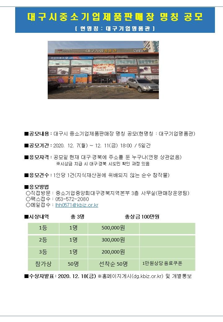 대구시중소기업제품판매장 새로운 명칭 공모