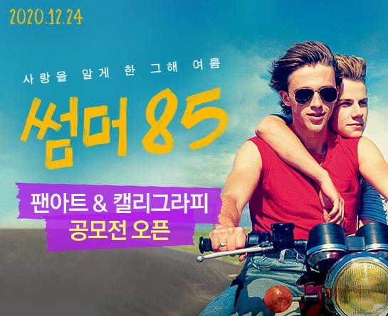 ≪썸머 85≫ 팬아트 & 캘리그라피 공모전