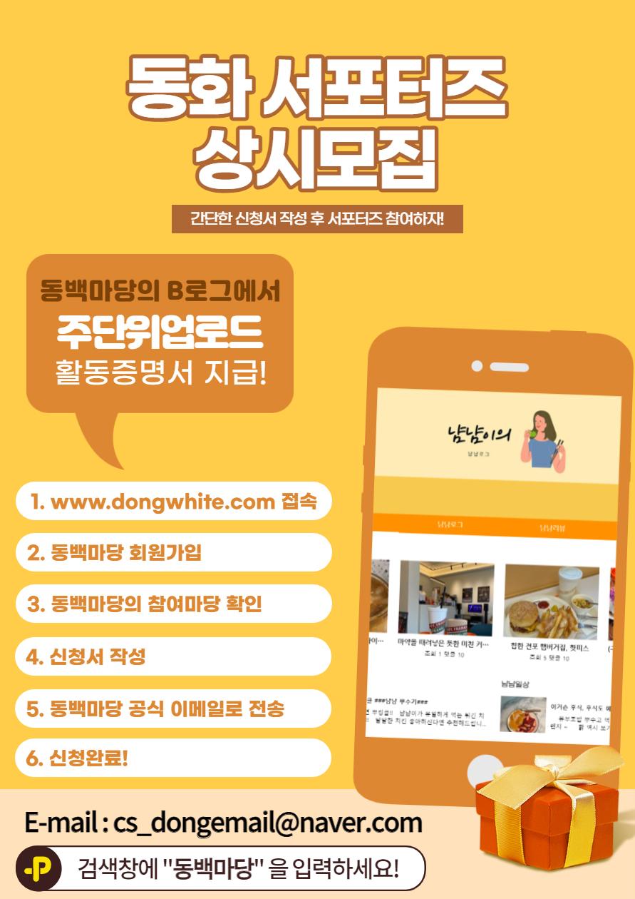 """동백마당 """"동화서포터즈"""" 상시모집"""