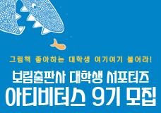 보림출판사 대학생 서포터즈 아티비터스 9기 모집