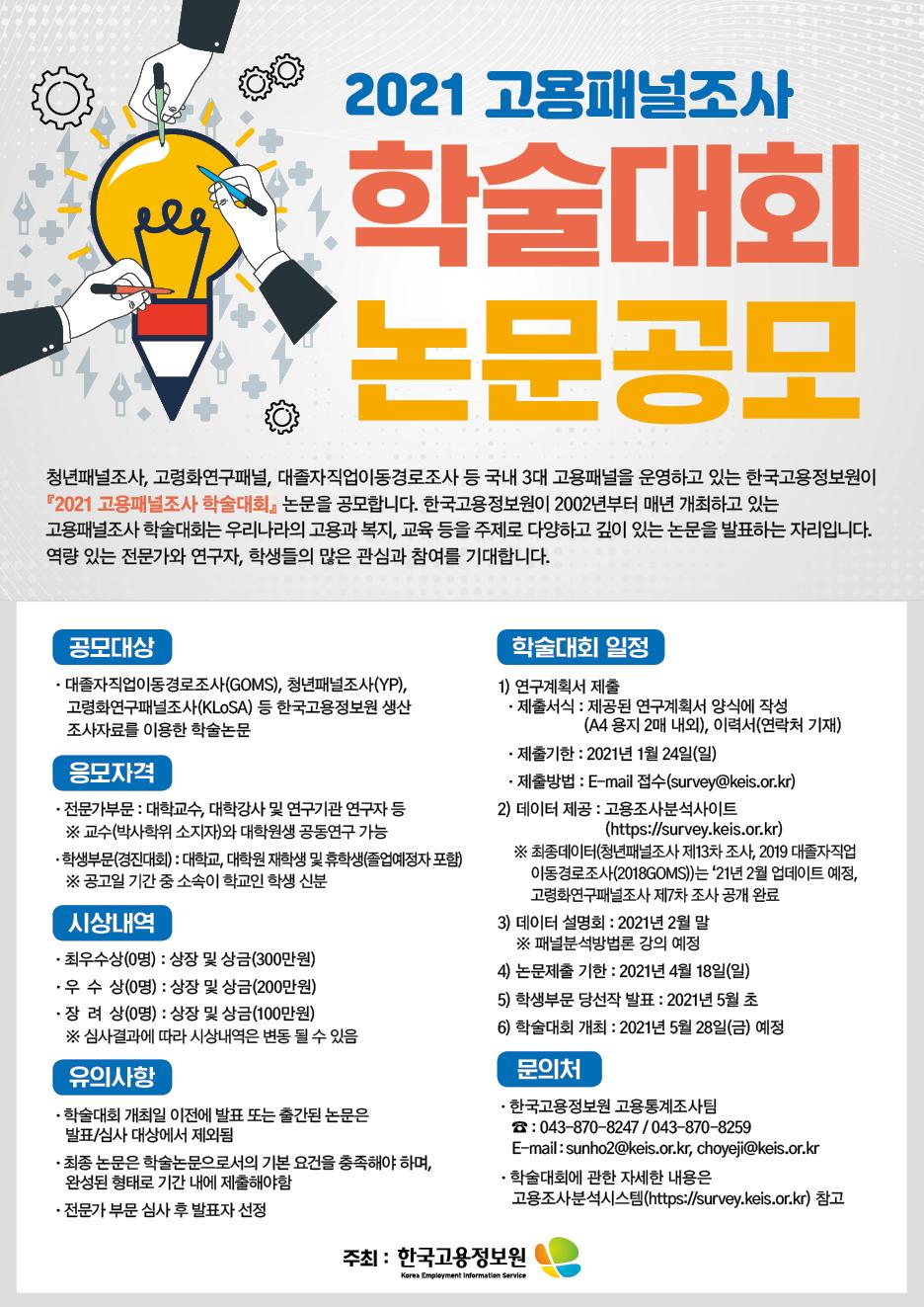 2021 고용패널조사 학술대회 논문 공모