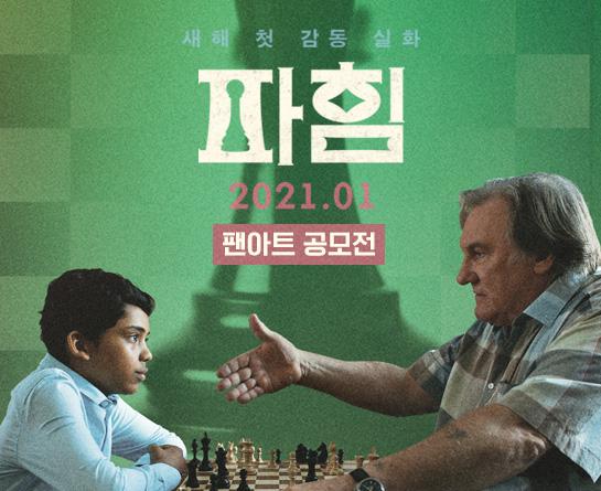 영화 ≪파힘≫ 팬아트 공모전