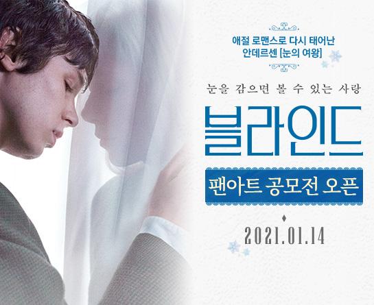 영화 ≪블라인드≫ 팬아트 공모전