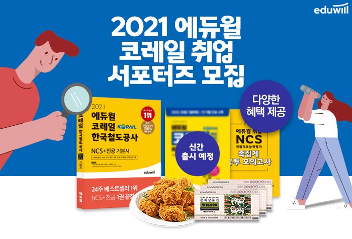 2021 에듀윌 코레일 취업 서포터즈